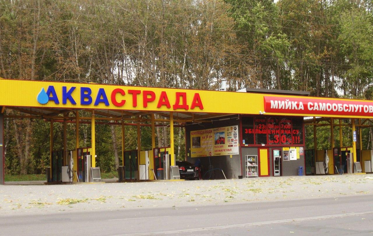 мийка самообслуговування Аквастрада у м.Тернополі